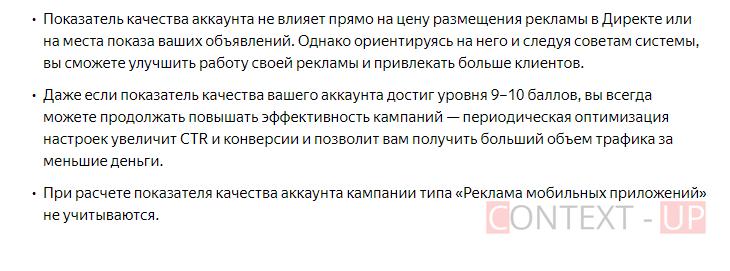 Что такое качество аккаунта в Яндекс.Директ?