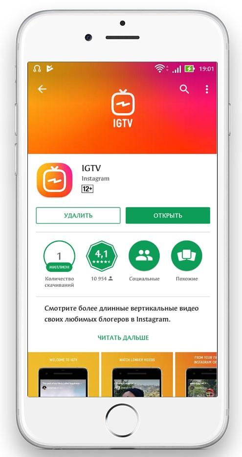 Как использовать новый IGTV от Instagram в CPA