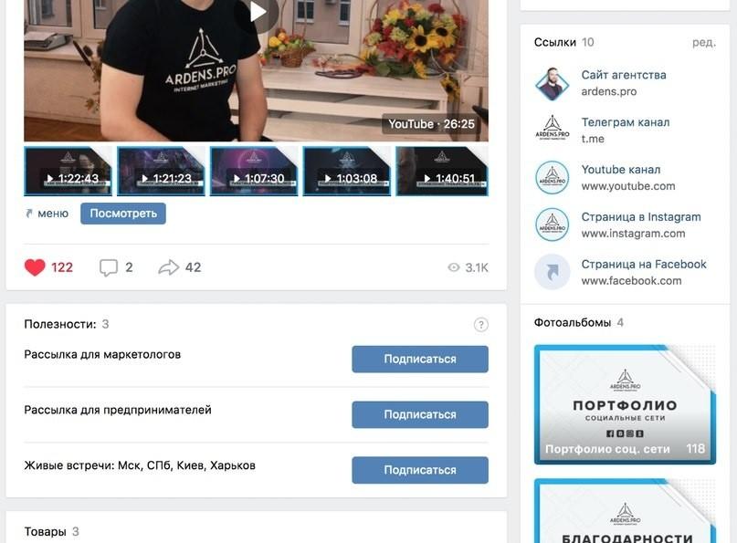 Подготовка к трафику сообщества Vkontakte