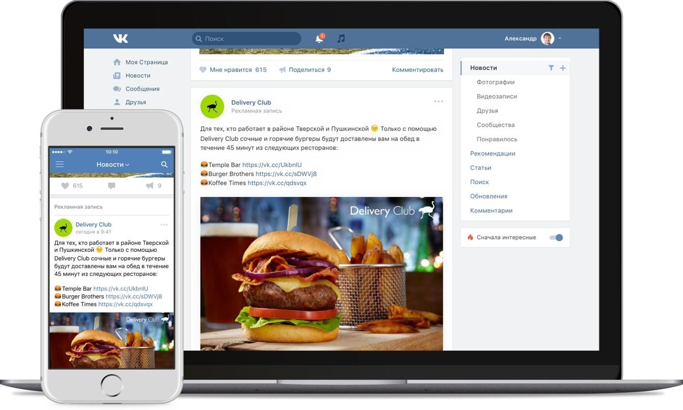 Как оптимизировать стоимость размещения таргетированной рекламы Vkontakte