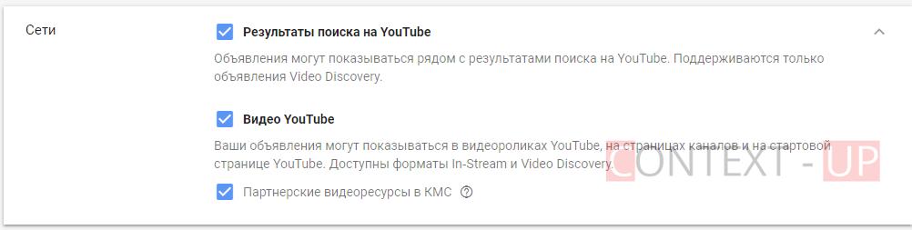 Настройка рекламы на YouTube через Google Adwords