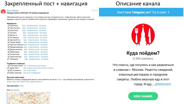 Заработок в Telegram: 50 лайфхаков от веб-мастера. Часть 1