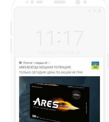 КЕЙС: льем с Megapu.sh на средство для потенции Ares (140.000)