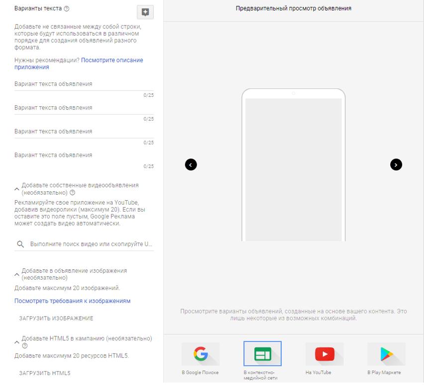 Как работать с Google Ads
