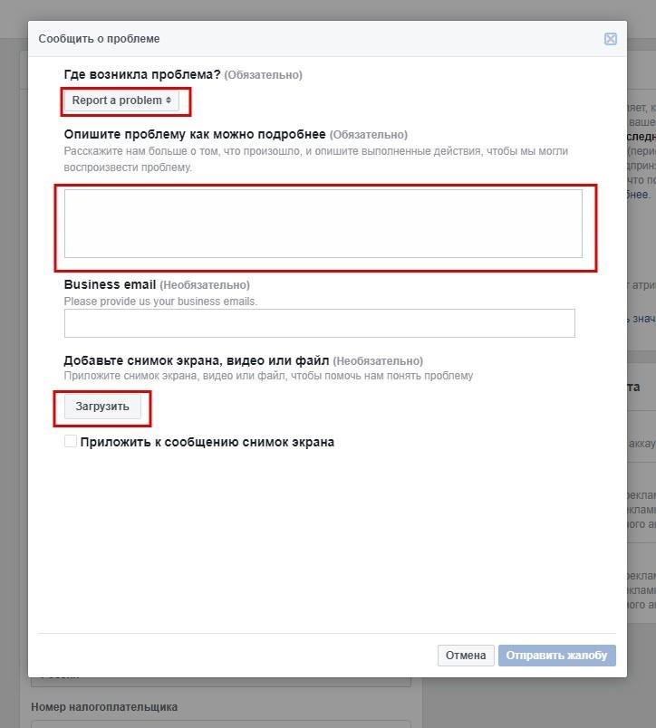Как быстро получить помощь техподдержки Facebook и Instagram?