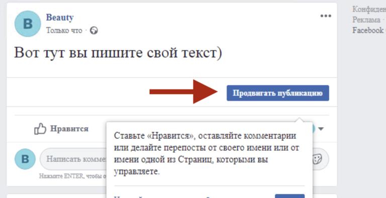 Как начать арбитражить с Facebook