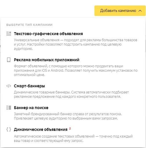 Обзор нового интерфейса Яндекс.Директ