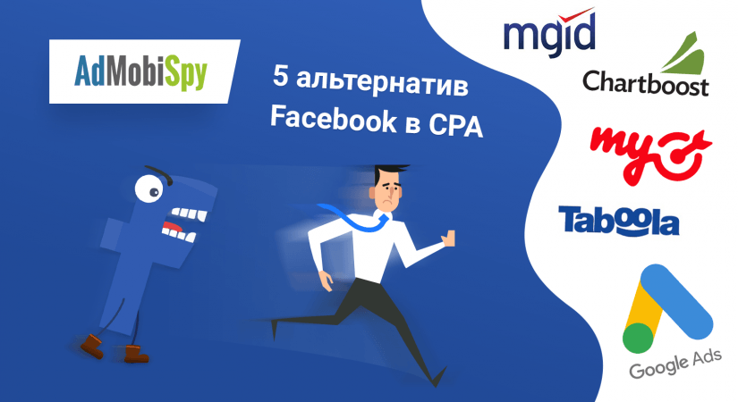 5 альтернатив Facebook Ads в CPA