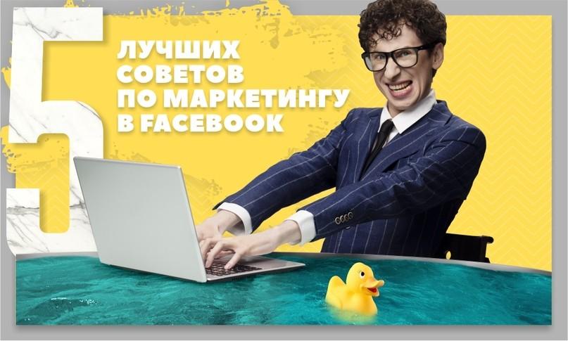 5 советов по маркетингу в Facebook