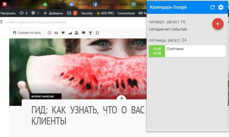 15 расширений для Google Chrome, которые сделают жизнь арбитражника проще