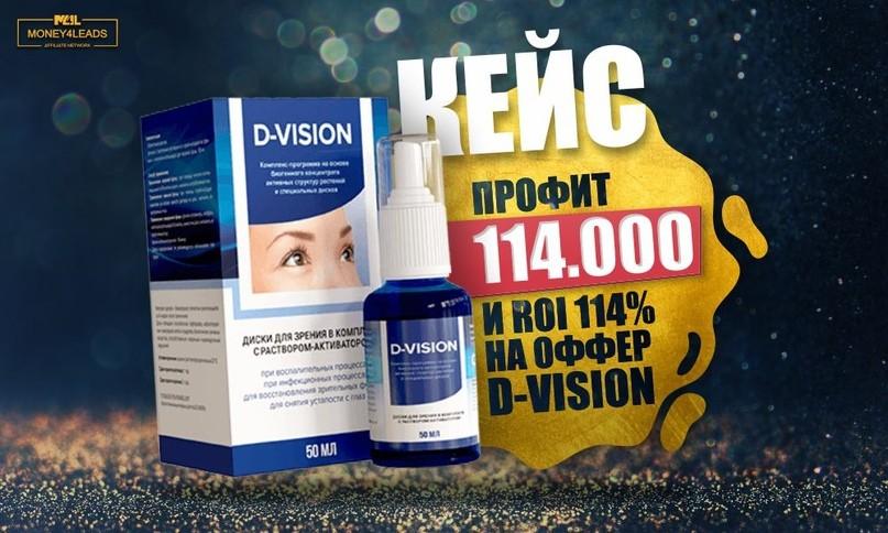 КЕЙС: льем с тизерных сетей на D-vision для восстановления зрения (144.025)