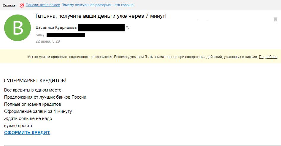 Как сделать холодную рассылку непохожей на спам