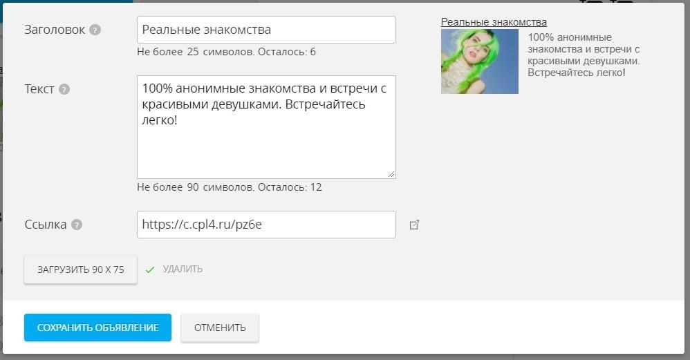 КЕЙС: льем с MyTarget на дейтинг-оффер (5.102)