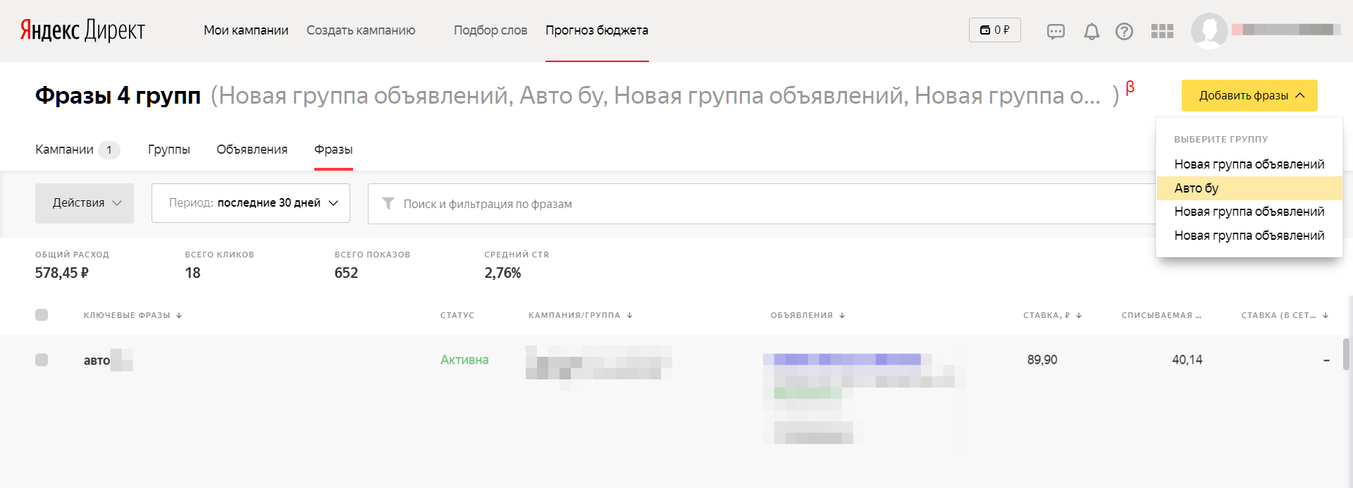 Обзор нового интерфейса Яндекс.Директа