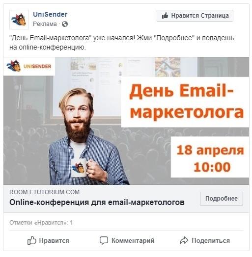 Как использовать e-mail для таргетинга в Facebook, Vkontakte, Google и Яндекс