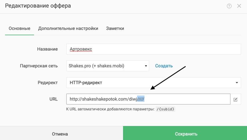 Как запустить кампанию на свой лендинг через Keitaro с передачей заявок по API