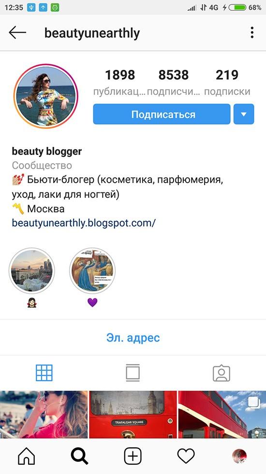 Ссылки в Instagram: где ставить, куда вести, что рекламировать