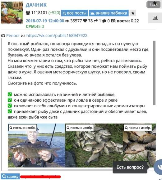 Как создавать креативы под рыбаков