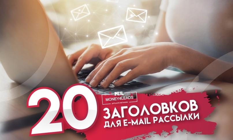 20 заголовков для E-mail рассылки