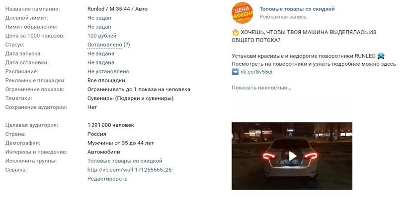 КЕЙС: льем с таргета Vkontakte на поворотники Runled (38.401)