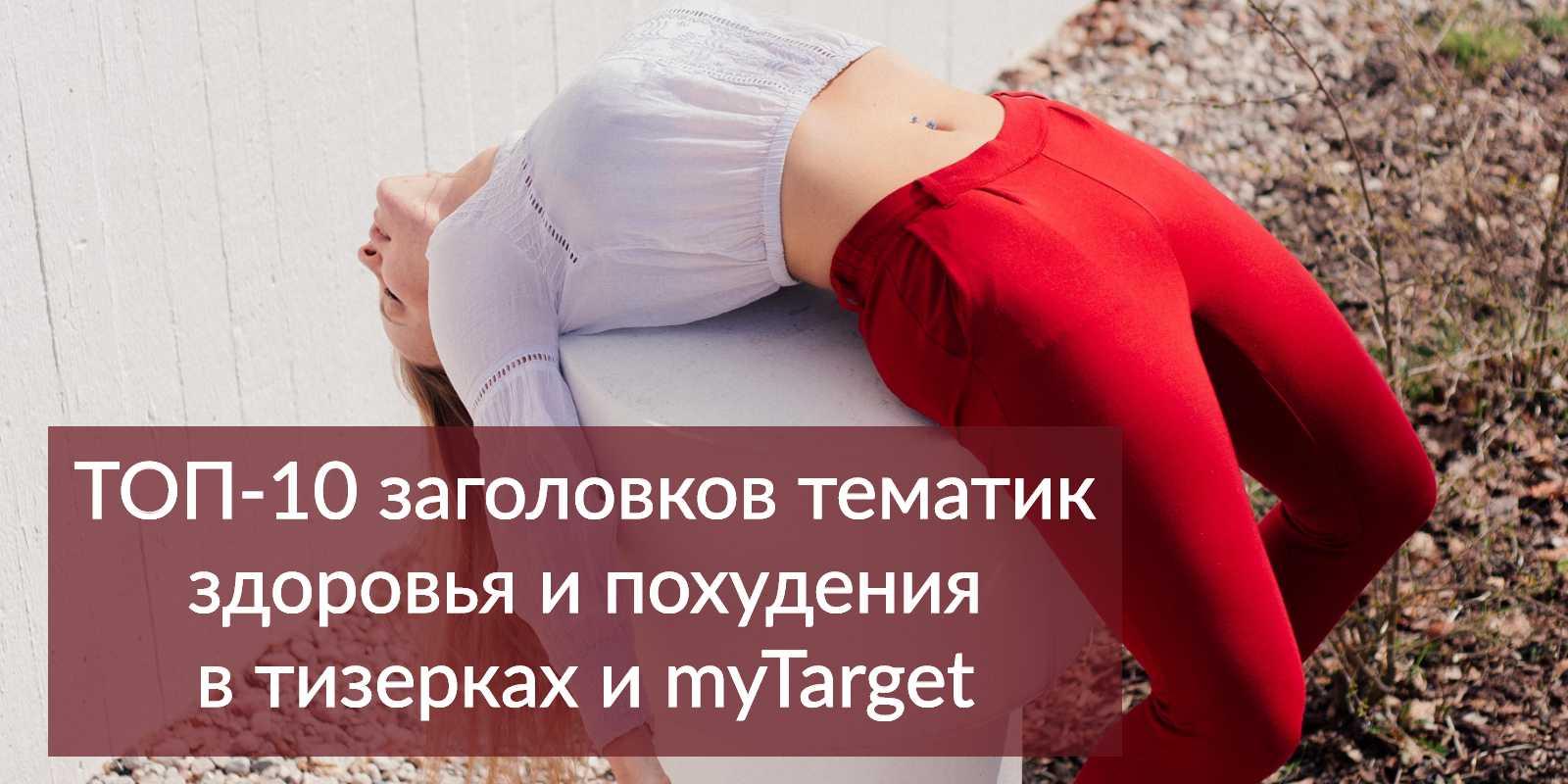 Топ-10 заголовков тематик здоровья и похудения в тизерках и myTarget