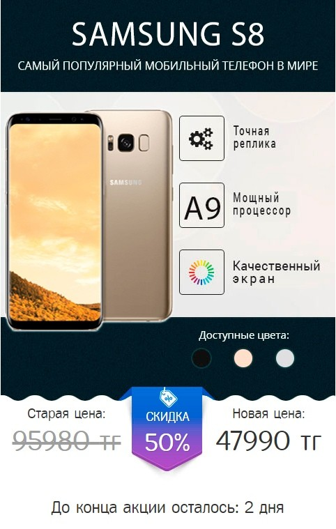 КЕЙС: льем с таргета Instagram на реплику Samsung Galaxy S8 (63.000)