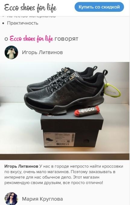 КЕЙС: льем с таргета Instagram на кроссовки Ecco (1.128.000)
