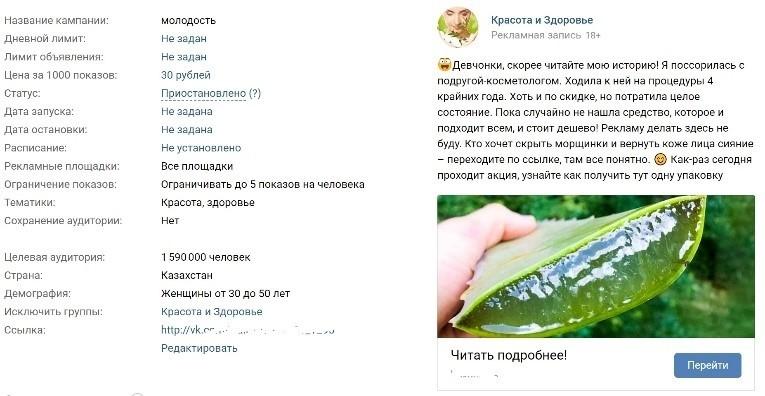 КЕЙС: льем с таргета Vkontakte на омолаживающее мицеллярное масло Silk (18.864)