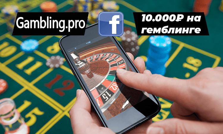 как рекламировать казино