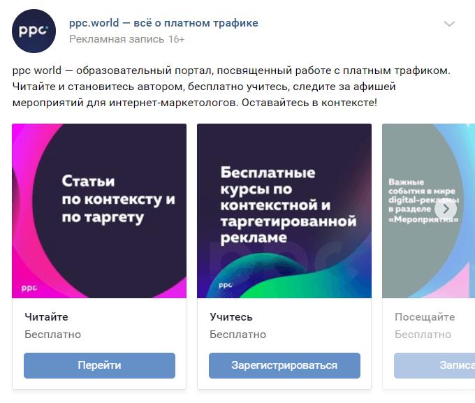 Что нужно знать о формате «Реклама сайта» во Vkontakte