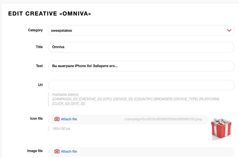 КЕЙС: льем с push-уведомлений на свипстейк Samsung s10 (Эстония) (759$)