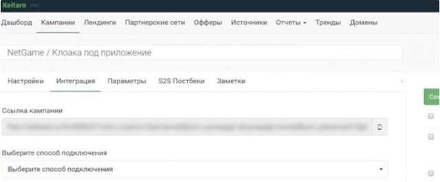 КЕЙС: льем с Facebook + приложение на NetGame Casino (212.690)