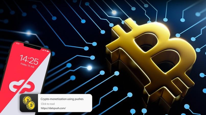 КЕЙС: льем с пуш-уведомлений на криптовалюту (финансы) (1.474$)