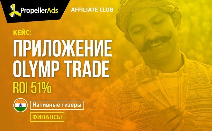 КЕЙС: льем с нативных тизеров на финансовый оффер Olymp Trade (359$)