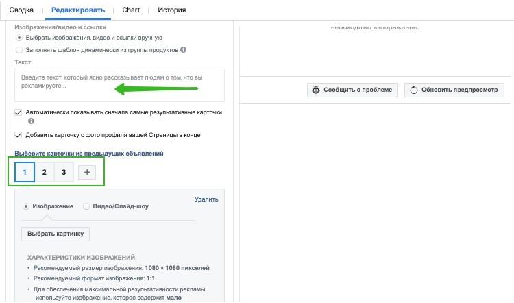 Тестирование карусели при работе с белыми товарными офферами в Facebook