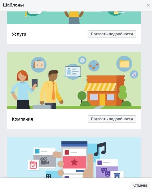 Создание и настройка бизнес-страницы в Facebook