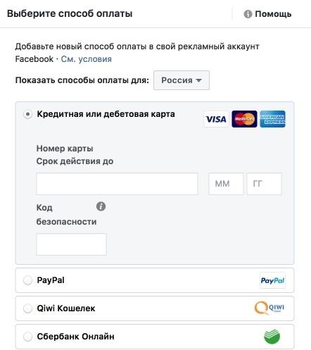 Платёжные средства на Facebook: что выбрать