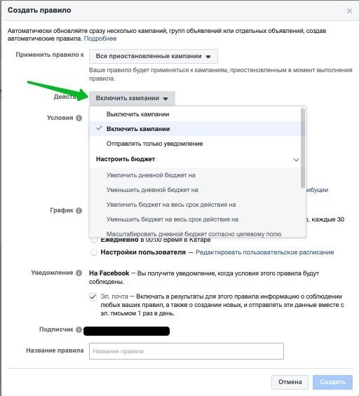 Гайд по автоматическим правилам в Facebook