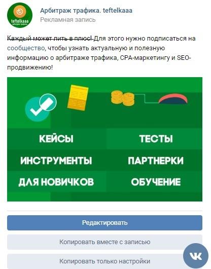Как оформить рекламный пост Vkontakte при помощи форматирования текста