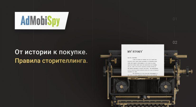 Сторителлинг: правила создания историй (примеры от брендов)