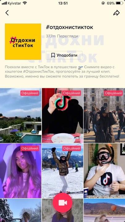 Маркетинг на платформе TikTok: особенности, перспективы, примеры кампаний