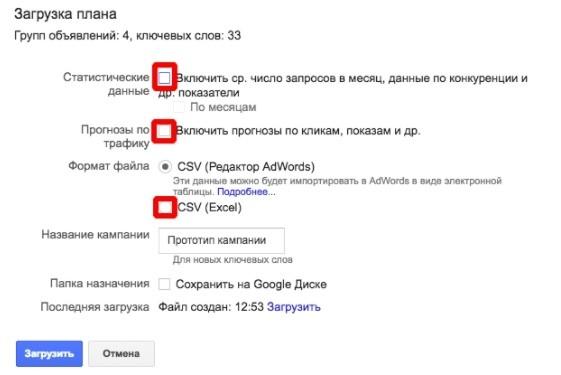 Сбор семантики в Google Ads