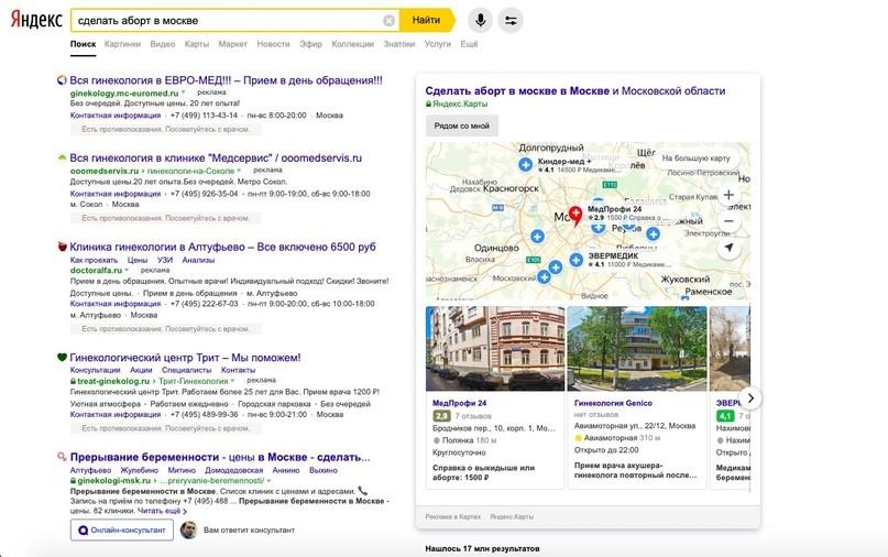 Как пройти модерацию в медицинской тематике в Google Ads и Яндекс.Директ