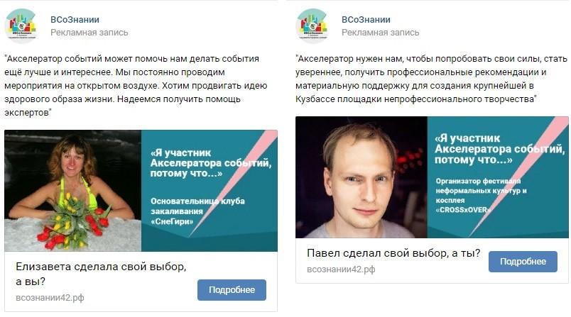 Как строить и проверять гипотезы о поведении целевой аудитории VKontakte