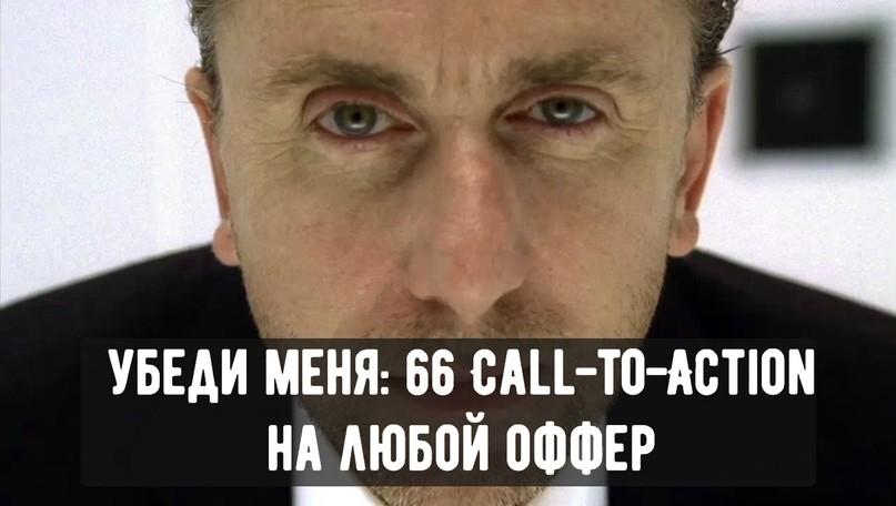 Убеди меня: 66 призывов к действию (call-to-action) на любой оффер