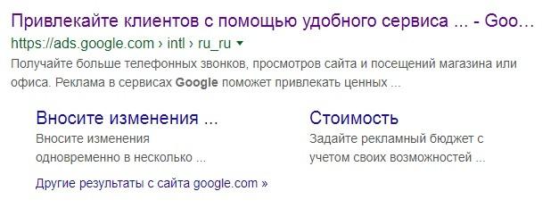 Советы по работе с Google Ads