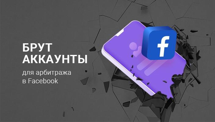 Брут-аккаунты для арбитража с Facebook как альтернатива фармленым