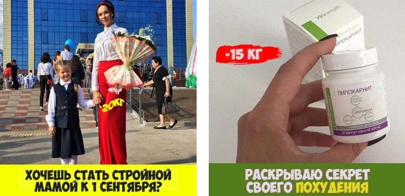 КЕЙС: льем с таргета Facebook на Lipocarnit (2.257.620)