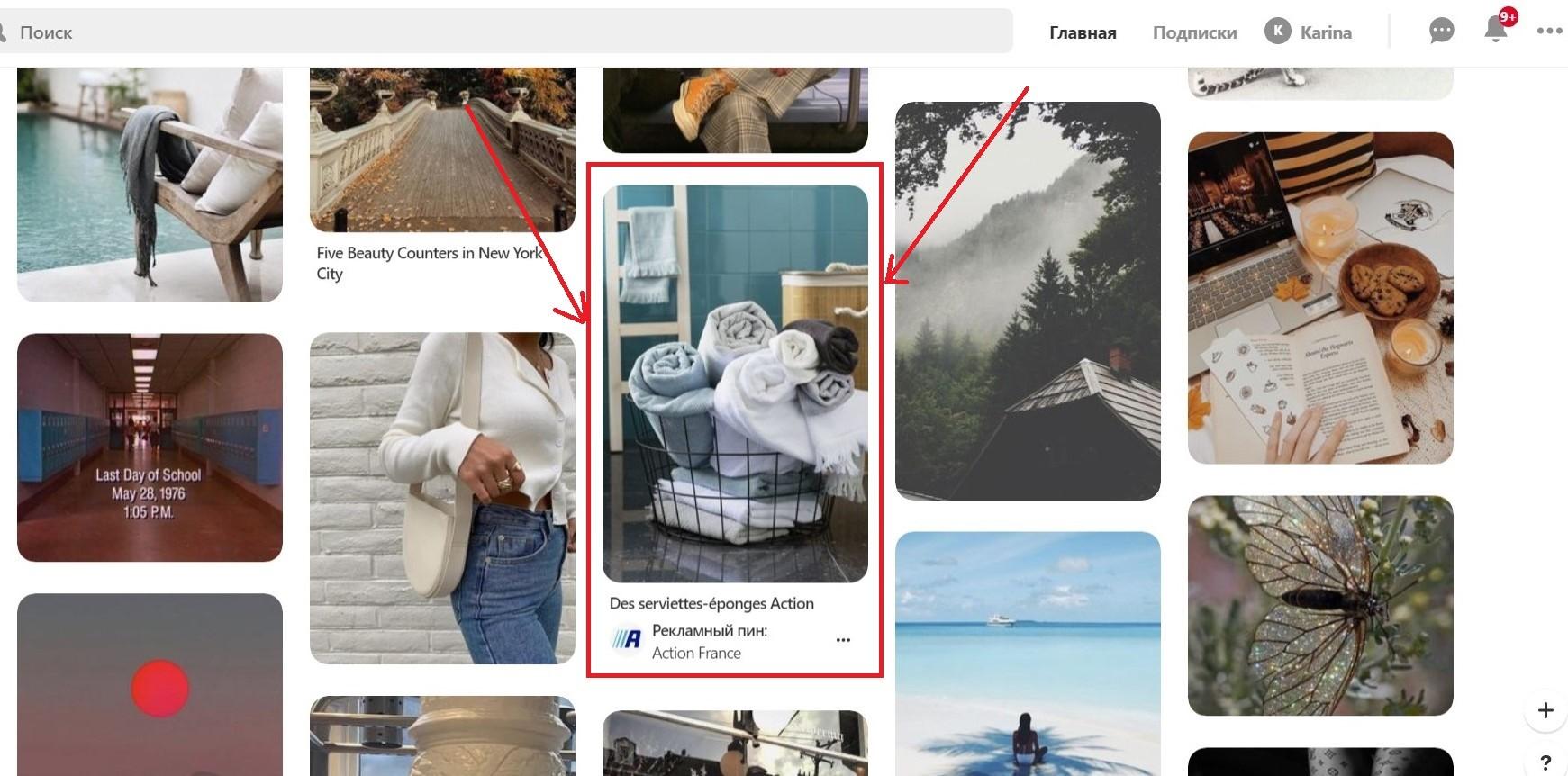 Как продвигать товары в Pinterest