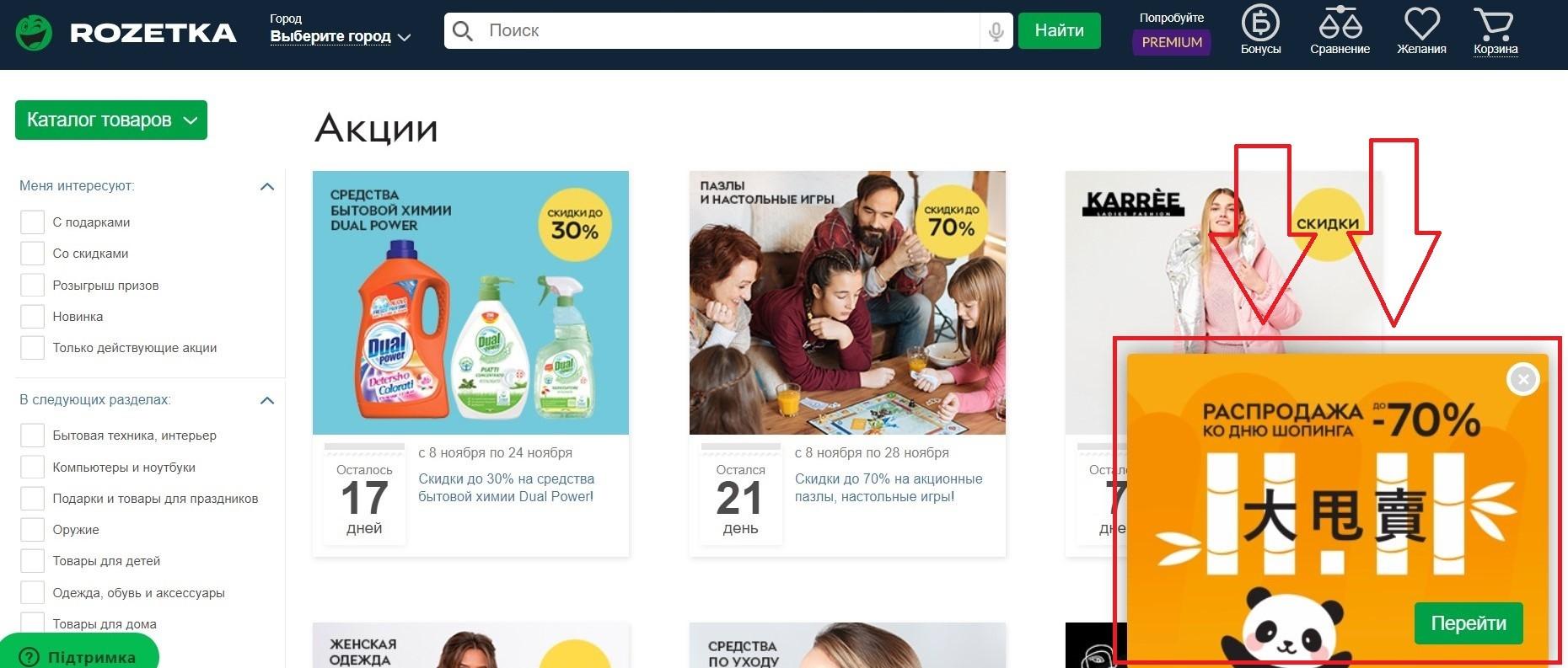 Акции для товарки: 10 идей продать со скидкой